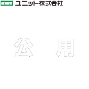 ユニット 835-051W 『公用』 白 路面標示シート文字 1文字500×500×1.6mm厚 合成ゴム ★3