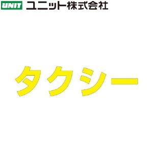 ユニット 835-054Y 『タクシー』 黄 路面標示シート文字 1文字500×500×1.6mm厚 合成ゴム ★3