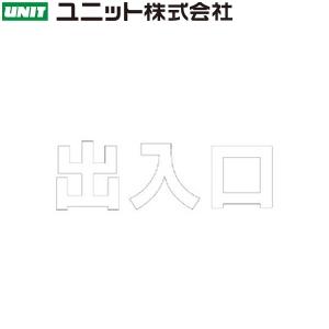 ユニット 835-059W 『出入口』 白 路面標示シート文字 1文字500×500×1.6mm厚 合成ゴム ★3