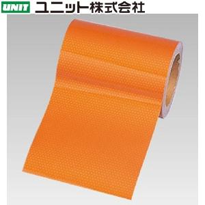 ユニット 374-82 高輝度テープ オレンジ 150mm幅×10m巻 ポリエステル樹脂フィルム