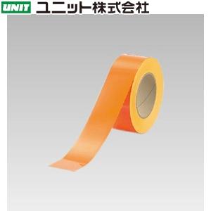 ユニット 863-21 蛍光ユニテープ オレンジ 50mm幅×20m巻 蛍光フィルム