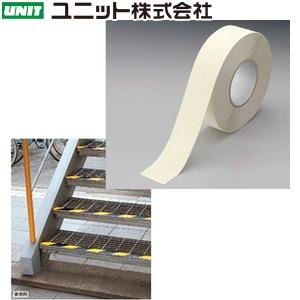 ユニット 863-393A アンチスリップテープ 蓄光 50mm幅×18m巻 PVC