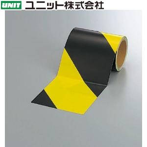 ユニット 864-62 蛍光反射テープ 黄/黒 黄部反射 150mm幅×10m巻 ポリエステル樹脂