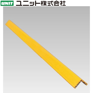 ユニット 866-22A コーナープロテクター 黄 90×90×2000mm 合成樹脂 ★3