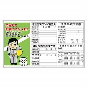 ユニット 薄型許可票 お願い表示入パネル フラットパネル専用法令許可票セット 302-50A [個人宅配送不可]