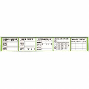 ユニット 表示板取付ベース表示板付45×270 303-13C [個人宅配送不可]