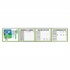 ユニット 表示板取付ベース表示板付45×215 303-18C [個人宅配送不可]