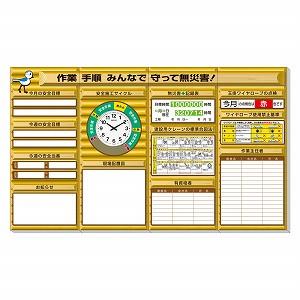 ユニット 安全掲示板 (大) ログハウスタイプ 4枚1組 スーパーフラット掲示板 313-901A [個人宅配送不可]