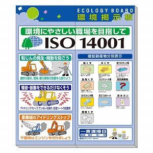 ユニット 環境掲示板(小)風船・ISO14001 313-903 [個人宅配送不可]
