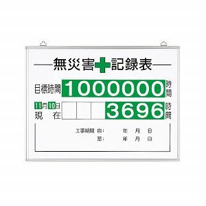 ユニット 無災害記録表(板・数字板セット) 315-15A