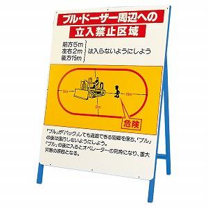 ユニット 立看板 ブルドーザー周辺への立入禁止区域 326-42 [個人宅配送不可]