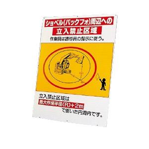 ユニット ショベル(バックフォ)周辺への立入禁止区域 板のみ 326-47 [個人宅配送不可]