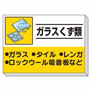 ユニット 建設副産物分別掲示板 ガラスくず類 339-34 [個人宅配送不可]