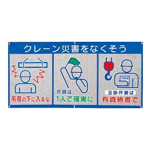 ユニット 風抜けメッシュ標識(ピクト3連)クレーン災害をなくそう 343-31A [個人宅配送不可]