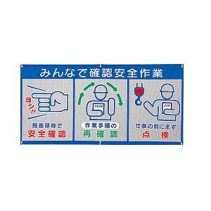 ユニット 風抜けメッシュ標識(ピクト3連)みんなで確認安全作業 343-33 [個人宅配送不可]