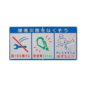 ユニット 風抜けメッシュ標識(ピクト3連)墜落災害をなくそう 343-34 [個人宅配送不可]