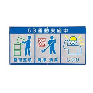 ユニット 風抜けメッシュ標識(ピクト3連)5S運動実施中 343-36 [個人宅配送不可]