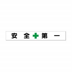 ユニット 横断幕 安全+第一 352-24 [個人宅配送不可]
