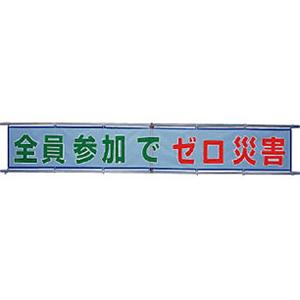 ユニット 風抜けメッシュ標識(横断幕) 全員参加でゼロ災害 352-32 [個人宅配送不可]