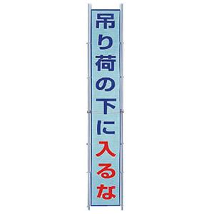 ユニット 風抜けメッシュ標識(縦断幕) 吊り荷の下に入るな 352-40 [個人宅配送不可]