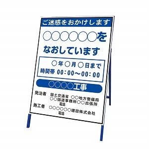 ユニット 道路工事用看板 国道路上工事看板(ドライバー用) 383-49 [個人宅配送不可]