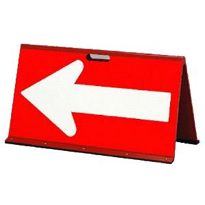 ユニット 全面反射矢印板 赤/白矢印 両面表示 386-66 [個人宅配送不可]