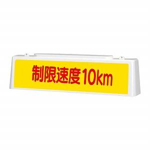 ユニット ずい道用照明看板 制限速度10km 392-42