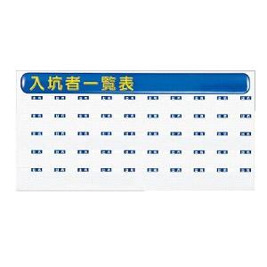 ユニット 入坑者一覧表(大)セット 393-66
