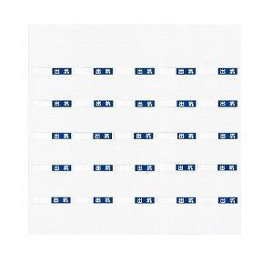 ユニット 入坑者一覧表(小)セット 393-67