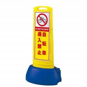 ユニット サインキューブスリム 黄 自転車進入禁止 片面表示 865-701YE [個人宅配送不可]