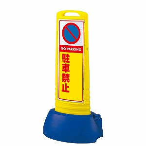 ユニット サインキューブスリム 黄 駐車禁止無地 片面表示 865-731YE [個人宅配送不可]