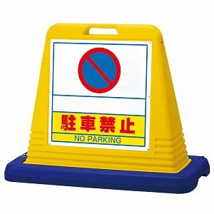 ユニット サインキューブ スペース駐禁 片面表示 ウェイト付 黄 874-261 [個人宅配送不可]