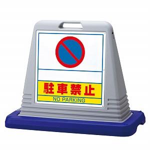 ユニット サインキューブ スペース駐禁 片面表示 ウェイト付 灰 874-261GY [個人宅配送不可]