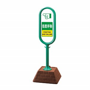 ユニット サインポスト (緑)両面表示 指差呼称 874-662GR [個人宅配送不可]
