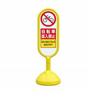 ユニット サインキュート2 (黄)両面表示 自転車進入禁 888-712BYE [個人宅配送不可]