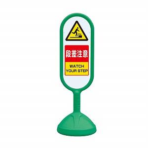 ユニット サインキュート2 (緑)両面表示 段差注意 888-722BGR [個人宅配送不可]