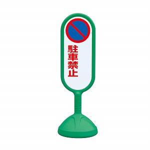 ユニット サインキュート2 (緑)両面表示 駐車禁止無 888-742BGR [個人宅配送不可]