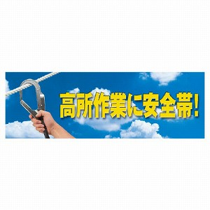 ユニット スーパージャンボスクリーン(建設現場用) 高所作業に安全帯 養生シート製 920-36 [個人宅配送不可]