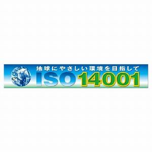 ユニット ISO14001 養生シート製 ジャンボスクリーン(建設現場用) 921-34 [個人宅配送不可]