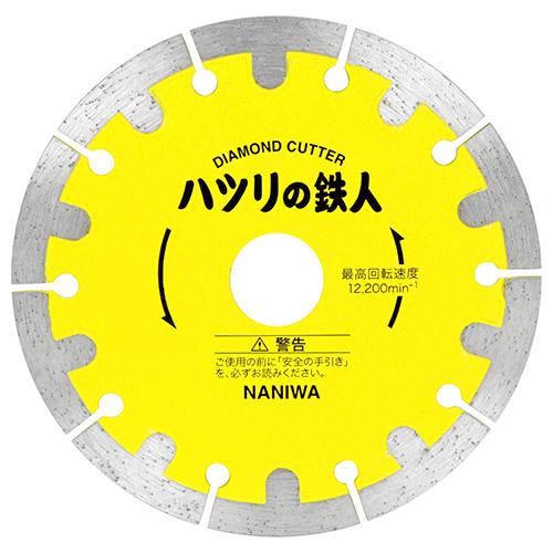 ◆ナニワ研磨工業 ナニワ ハツリの鉄人 ES5002 125mm