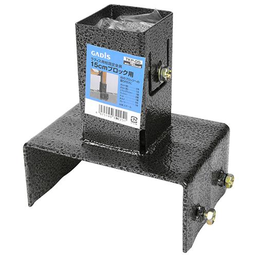 ラティス用柱をブロックに立てる際に便利な金具です タカショー ラティス柱金具 メーカー直送 15cmブロックヨウ 超人気