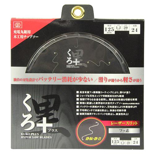 ◆藤原産業SK11くろプラス(充電用)125X24P