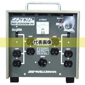 キシデン工業 【レンタル商材】 複巻変圧器 ボルマスター HD-3000W-R [代引不可商品]