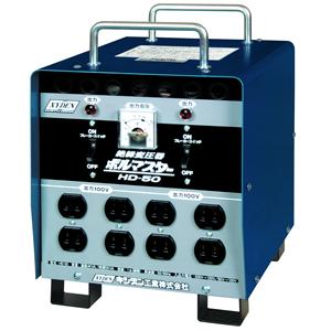 キシデン工業 絶縁変圧器 ボルマスター 野外(防滴)型変圧器 HD-50 [代引不可商品]
