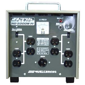 キシデン工業 【レンタル商材】 複巻変圧器 ボルマスター HD-5000W-R [代引不可商品]