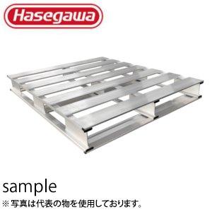 長谷川工業 組立て式アルミパレット AP41-1111 片面(四方差) 1100×1100mm 最大積載質量:1.5t