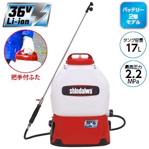 やまびこ(新ダイワ) バッテリー背負動噴 (背負い型噴霧器) BSKP171/2B バッテリー2個モデル