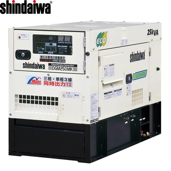 やまびこ(新ダイワ) 可搬型 ディーゼルエンジン発電機 DGM250MK [送料別途お見積り]