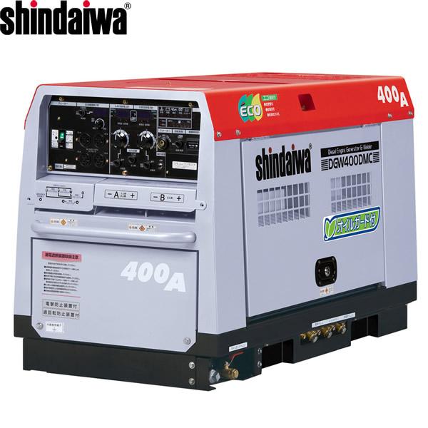 やまびこ(新ダイワ) ディーゼルエンジン発電機兼用溶接機 DGW400DMC 2人用 [送料別途お見積り]