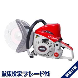 やまびこ(新ダイワ) エンジンカッター ECL7412S(分離潤滑式) φ300mm乾式ブレード1枚付【在庫有り】【あす楽】